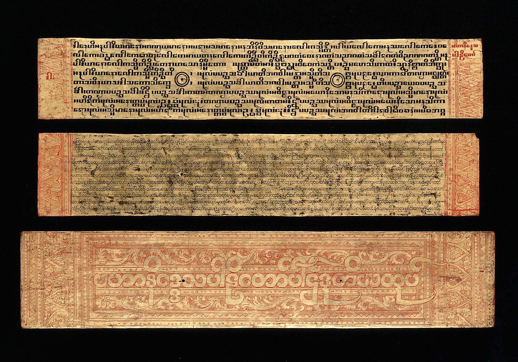 Burmese-Pali manuscript copy of the Buddhist text Mahāniddesa
